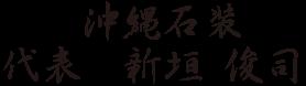 沖縄石装代表者、新垣俊司署名